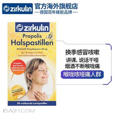 Zirkulin 哲库林 蜂胶润喉无糖薄荷含片30片