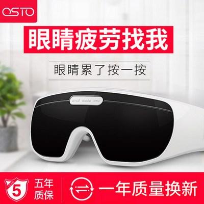 OSTO眼部按摩器护眼仪 券后38元包邮