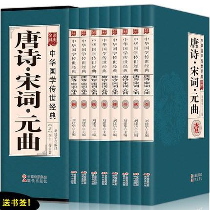 《唐诗宋词元曲》文白对照 盒装版全8册
