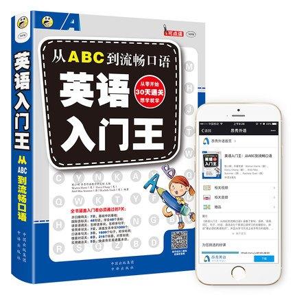 英语入门王日常交际口语书籍