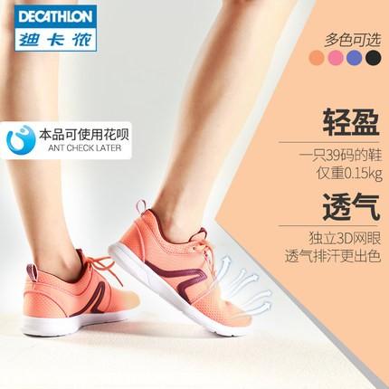 迪卡侬 运动鞋女春夏季透气轻便网鞋