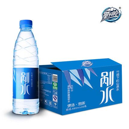 野岭剐水550ml小瓶装弱碱性水饮用水20瓶