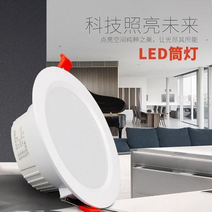 科光 KGTD6052 嵌入式LED天花顶灯2只