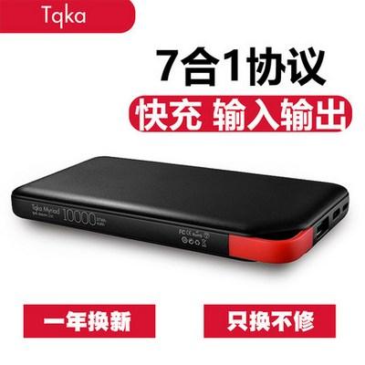 Tqka 移动电源10000毫安type-c快充