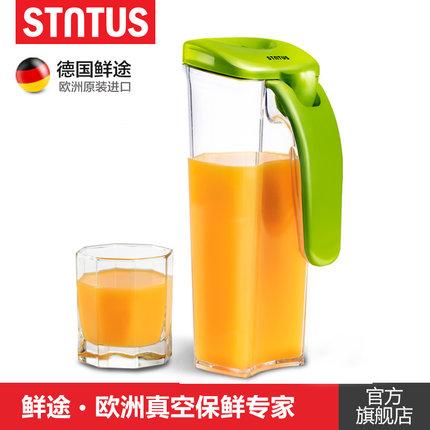 鲜途 Stntus 果汁壶 1L 可抽真空更保鲜