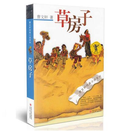 曹文轩纯美小说系列《草房子》