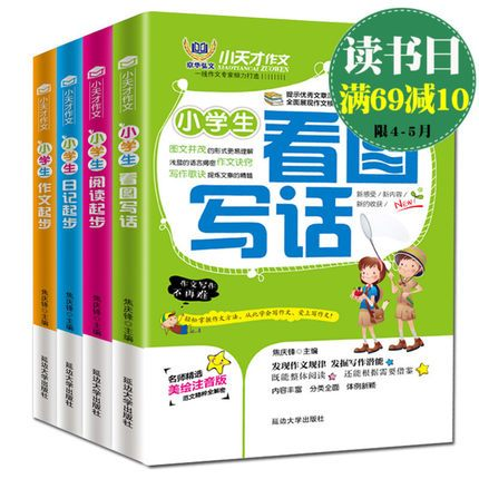 《小学生作文大全》4册