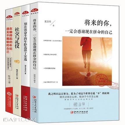 4册心灵鸡汤书籍青春励志销畅小说