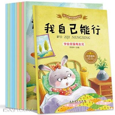 儿童情绪管理与性格培养绘本10册,让孩子学会乐观坚强
