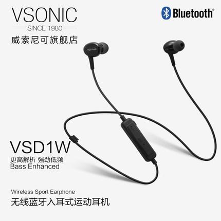 威索尼可 VSD1W无线蓝牙运动耳机