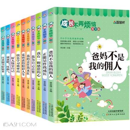 《成长不再烦恼》全10册,小学生课外畅销读物