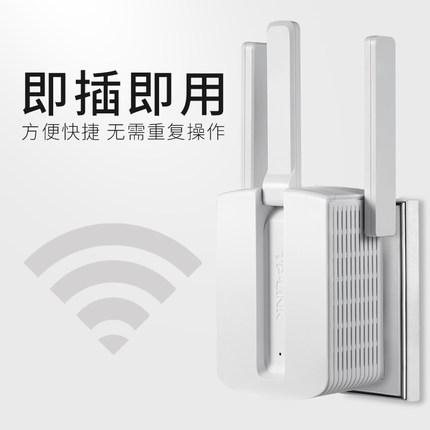 TP-LINK TL-WA933RE无线信号扩展中继加强用券69元包邮