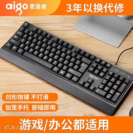爱国者 W910有线键盘,家用办公USB键盘