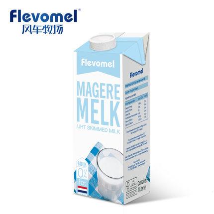 Flevomel 风车牧场 全脱脂牛奶