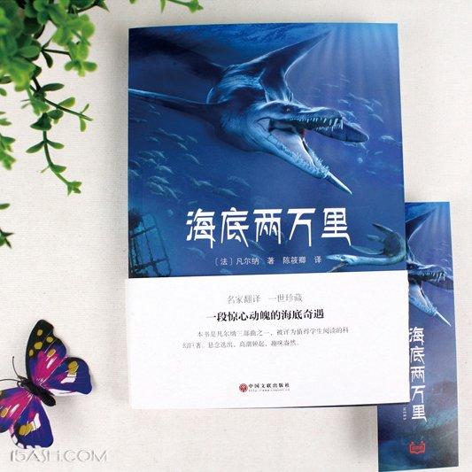 海底两万里 语文新课标选读书