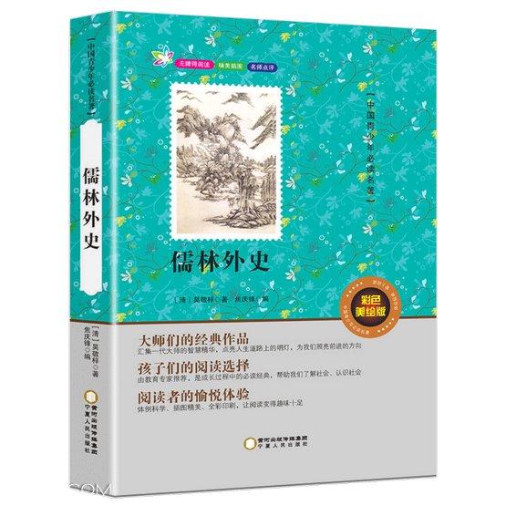 儒林外史 白话文完整版