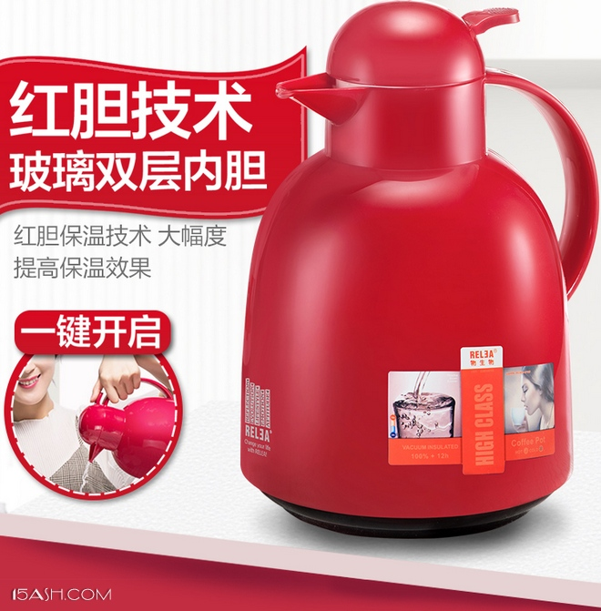 红胆保温,物生物欧式保温壶1.5L