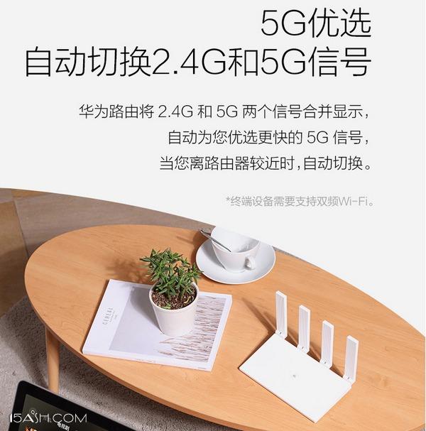 华为 WS5200 双千兆双频无线路由器