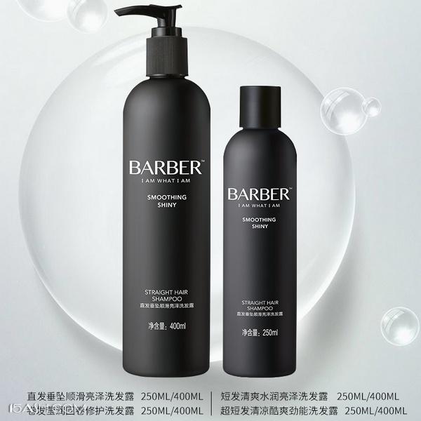 理发师德国BABE小黑瓶洗发露,直发垂坠顺滑亮泽洗发水