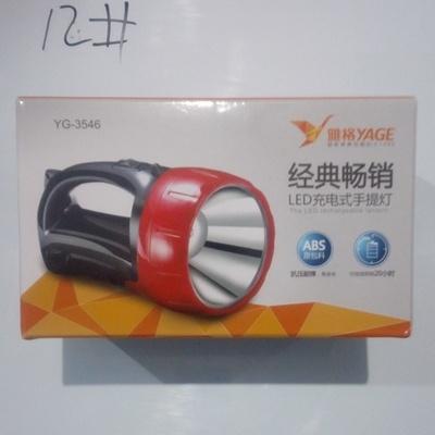 雅格LED充电式手提灯